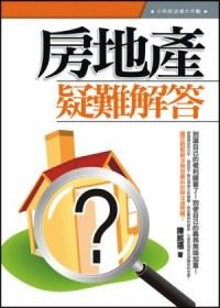 房地產疑難解答