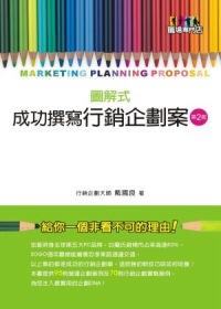 圖解式成功撰寫行銷企劃案(第2版)