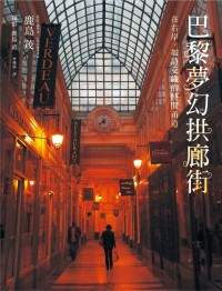 巴黎夢幻拱廊街:在右岸,如詩交織的時間甬道