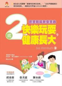 快樂玩耍,健康長大 :  2歲寶寶輕鬆教養寶典 /