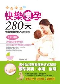 快樂懷孕280天 :  全方位懷孕生產百科 /