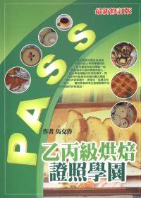 乙丙級烘焙證照學園