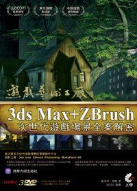 遊戲藝術工廠:3ds MAx+ZBrush次世代遊戲場景全案解密