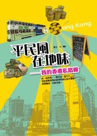 平民風在地味 :  我的香港私路線 /