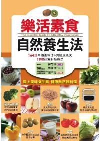 樂活素食自然養生法 =  The essenial guide to a healthy vegetarian /