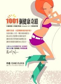 1001個健康奇蹟 健康宅急便 好習慣讓你越來越年輕