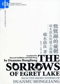 鴜鷺湖的憂鬱:端木蕻良短篇小說選
