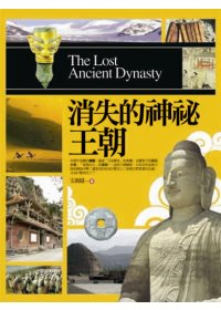 消失的神祕王朝 =  The lost ancient dynasty /