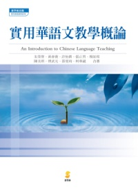實用華語文教學概論 =  An introduction to Chinese language teaching /