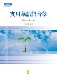 實用華語語音學