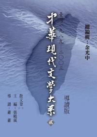 中華現代文學大系,臺灣一九八九-二00三,散文卷(一)