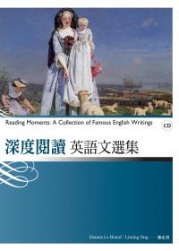 深度閱讀 =  Reading moments : 英語文選集 : a collection of famous English writings /