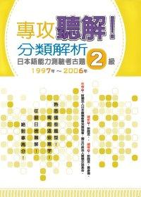 專攻聽解!分類解析日本語能力測驗考古題2級