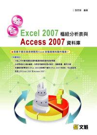 整合Excel 2007樞紐分析表與Access 2007資料庫 /