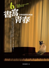 書寫青春,第6屆臺積電青年學生文學獎得獎作品合集