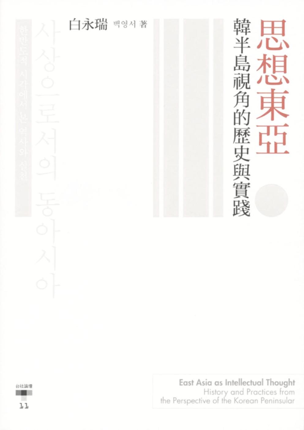 思想東亞 :韓半島視角的歷史與實踐(另開視窗)