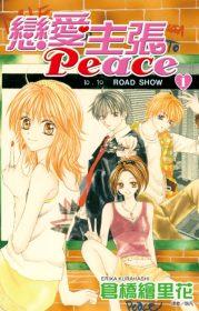 戀愛主張Peace(01)