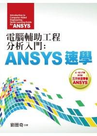 電腦輔助工程分析入門 =  Introduction to computer-aided engineering : ANSYS速學 : quick learning guide for ANSYS /