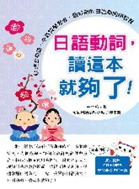 日語動詞,讀這本...