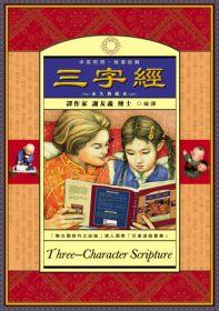 三字經永久典藏版