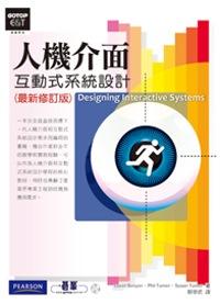 人機介面互動式系統設計(最新修訂版) /