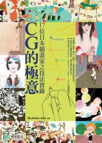 CG的極意:17位日本插畫家之技法實錄