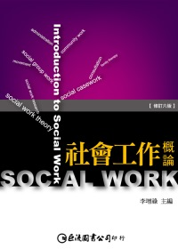 社會工作概論[修訂六版]
