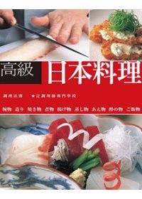高級日本料理
