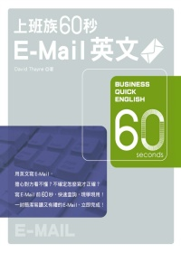 上班族60秒E-mail英文 /