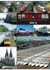 世界鐵道與火車圖...