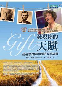 Gift,發現你的天賦:超越學習障礙的22個好故事