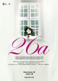 26a:稚嫩與浪漫的童年