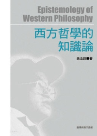西方哲學的知識論