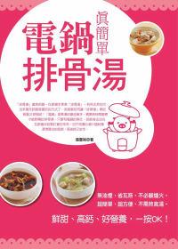 電鍋排骨湯簡單 :  鮮甜.高鈣.好營養,一按OK! /
