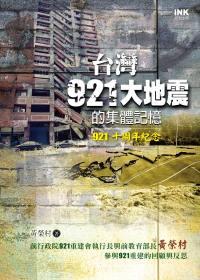 臺灣921大地震的集體記憶 /
