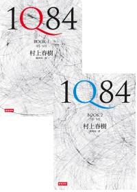 1Q84(BOOK1+BOOK2一套兩冊不分售)