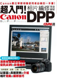 超入門!Canon DPP相片編修完全解析