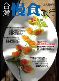 臺灣慢食旅行