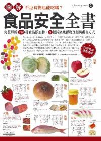 圖解食品安全全書:完整解析124種食品添加物.8種污染殘留物真相與處理方式