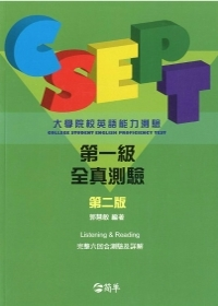 CSEPT:大學院校英語能力測驗第一級試題本,第二版 (附一片CD)