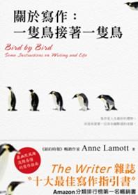 關於寫作:一隻鳥接著一隻鳥