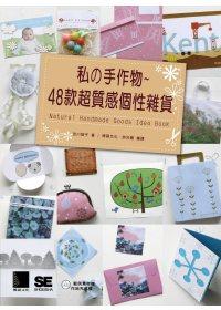 私の手作物 : 48款超質感個性雜貨 = Natural handmade goods idea book.