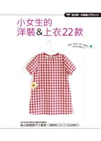 小女生的洋裝&上衣22款 /