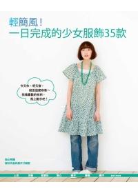 輕簡風!一日完成的少女服飾35款 /