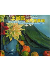 東方野獸主義 :  王爾昌紀念展專輯 = The eastern Fauvism : The Eastern Fauvism Commemorative Exhibition of Wang Erh-Chang /