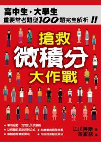 搶救微積分大作戰 :  高中生.大學生重要常考題型100題完全解析!! /
