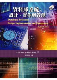 資料庫系統:設計.實作與管理