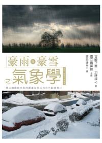 豪雨與豪雪之氣象學 /