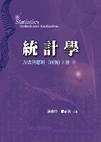 統計學:方法與應用