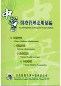 中醫醫療管理法規彙編 =  Acts and regulations on management ofChinese medicine /